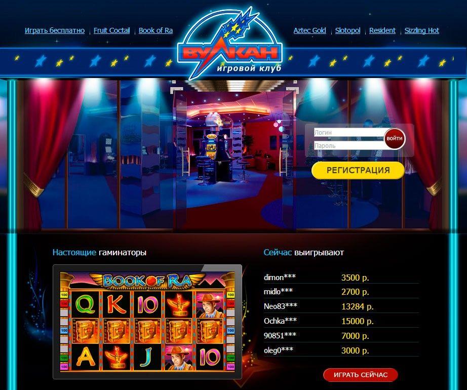 Официальный сайт казино Вулкан!
