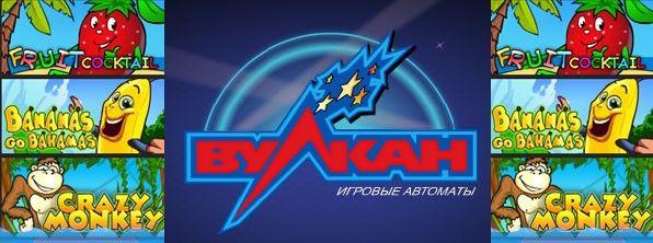 Казино вулкан на телефон Анжеро-Судженск скачать казино на виртуальные деньги адмиралы