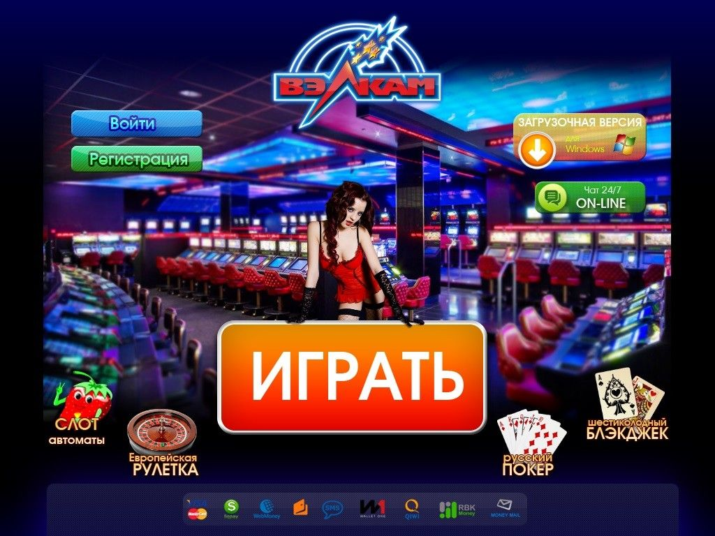 Играть в казино вулкан бесплатно без регистрации вулкан бонус за регистрацию в казино украина