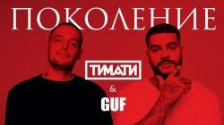 Гуф и Тимати выпустили совместный трек