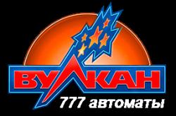 Играйте Вулкан 777 игровые автоматы на vulcanslotclub.com: заряд бодрости и адреналин получают здесь все