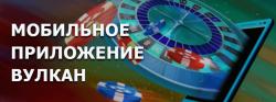 Rusvulcan casino
