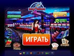 Игровые автоматы портала Вулкан Удачи
