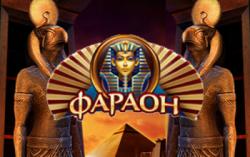 Казино Фараон: новые эмоции без ограничений, купание в море драйва и яркие победы