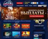 Популярные игры клуба Вулкан Россия