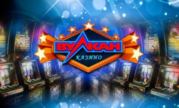 Российское казино Вулкан