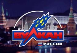 Вулкан Россия – для любителей и профессионалов