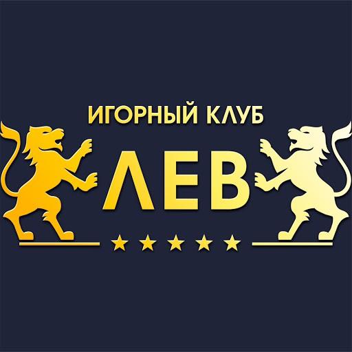 Игровой клуб онлайн-казино Лев