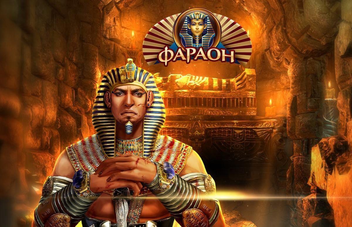 Игровое казино Фараон